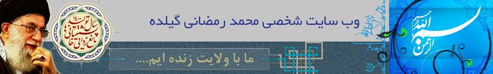 هدر محمد رمضانی گیلده - Mohammad Ramzani Gildeh Header
